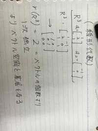 線形代数 基底 答えは基底にならないらしいのですが どうやってもランクとベクトル個数が一致 するので基底になると思うのですがどこが 間違えていますか?