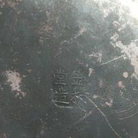鉄瓶の底に刻印があります。 何と刻印されているのでしょうか? 金和堂造?? また、銅で出来てる鉄瓶はあるのでしょうか?