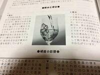 写真のように真ん中に写真を入れるにはどうすればいいのでしょうか?*軟水、*硬水と書かれている文章は元は横ではなく*硬水は改行して*軟水の下に書かれていました。写真を挿入すると文字に被ってしまいます。 段組みが使えるらしいのですがどうすると写真のようになりますでしょうか?