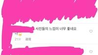 インスタに韓国語でコメントがきました。 内容わかる方教えて下さい。