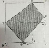 一辺の長さ8cmの正方形ABCDにEFGHの四角形がある。点Eから辺CDに降ろした垂線と辺CDとの交点をJ、点Hから辺BCに降ろした垂線と辺BCとの交点をIとする時、四角形EFGHの面積は?求め方を教えてください。 正解は31㎠です。