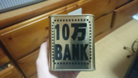 この貯金箱は何円を入れれば10万円になるんですか?