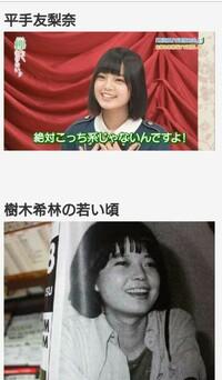 欅坂の平手友梨奈は樹木希林の若い頃に結構似てるよね?(笑)(笑)  年とったら平手もあんな白髪のおばさんになるかと思うと悲しいです(涙)(涙)