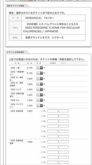 長野グランドシネマズ前売り券 ムビチケで購入明日公開のミスペレグリンの前 Yahoo 知恵袋