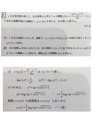 大学 速報 解答 理科 東京
