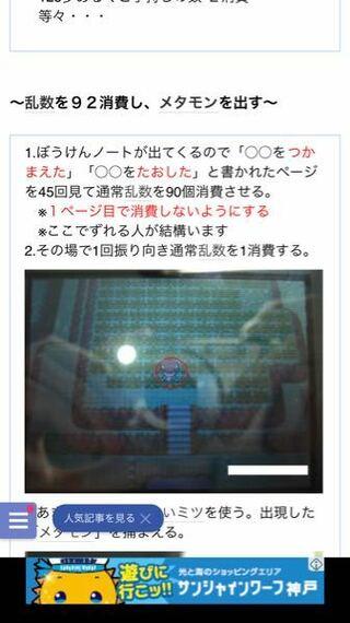 配布 6v メタモン