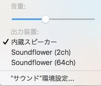 Soundflowerをダウンロードしたのですが音が出ず使えなかったので削除しようと思ったのですがどれを消せば良いのか分からず困ってます。 画像の2chと64chを消したいです。 パソコン初心者なので出来るだけ優...
