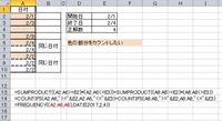離れたセルを範囲指定するには? 飛び飛びの範囲指定  エクセルで「離れたセルを範囲指定」して、 条件を満たす日付(セル)の個数をカウントするには、 どのような関数を使えば良いのでしょうか? 自分なり...