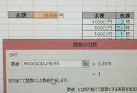 Excel表計算INT関数にネストしてMOD関数を使っている内容についての質問です。 画像の問題は36,789円の支払いに対して紙幣と硬貨の枚数を求めるます。  10,000円札の枚数は INT関数(c3/E4)で3枚でした  しかし5,000円札の以降の中身の計算の意味が分かりません。 INT(MOD(絶対参照C3,E4)/E5) こちらの意味を教えてください。 どうぞよろしくお願い致します。