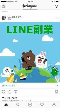 時間があれば、副業したいのですがLINE副業は世間的に信用しても大丈夫ですか?