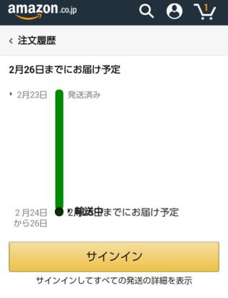 配送 状況 Amazon