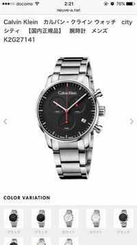 カルバンクラインの腕時計買おうと思うんですけどこれダサくないですかね?