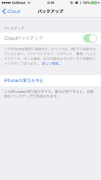 iPhone7「現在復元中〜…」が終わらない。  この度、iPhone6から7へ機種変更しました。データ移行をすべく、iCloudの容量を増やし、旧機種のバックアップを取り、新機種に入れました。 ところ が、カメラロール...