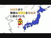 韓国は、北朝鮮に対抗するため、極秘裏に核兵器開発に取り組み、しかも核技術は日本の技術援助を元に研究していたというのは本当なのでしょうか?