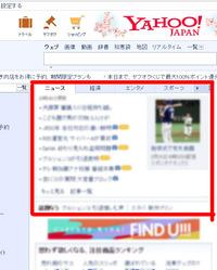 【図あり】ヤフートピックのニュース記事欄で、どうでも良いニュースばかり流してますよね? どっかのアイドルが妊娠したとか、タレンドが不倫したとか、プロ野球の野球バカがヒット打ったとか、そんなくだらん三...