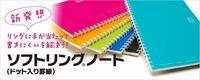 コクヨのソフトリングノートを使ってる人に質問です。 このノートキャンパスノートとくらべたら高いですか?