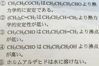 有機化学  正しい記述は、どれか。  画像の①〜⑤の中から1つ選べ。  答えは、どれになるのでしょうか?  正答と何故そうなのかも教えて頂けると、ありがたいです。宜しくお願い致します