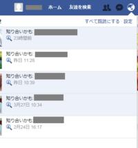 facebookのお知らせで届く「知り合いかも」  facebookアカウントを2つ持っています。 一つは登録しただけでほぼ利用していません。 今日、久しぶりに開いてみたら、お知らせがきていて、 知り合いかも との...