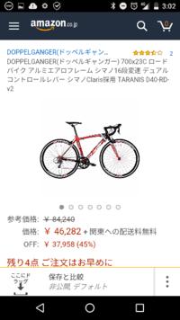 このロードバイクはアマゾンで見つけた商品です。プロの方から見て買わない方がいいですか?