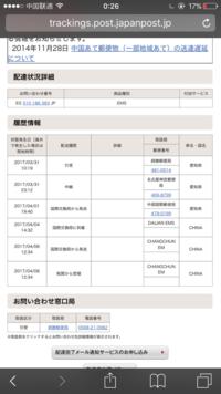 私は今年の3月から中国に留学に来ています。3月下旬にEMSで日本から荷物を送ってもらいました。ですが、6日から税関で受理から10日経っていますが、未だに荷物は届いていません。荷物の中に食べ 物が入っていると...