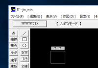 JW-CAD(バージョン8.02b)をwindows10にインストールしたところ画面の一部の文字が写真のように??になってしまうのですが、どなたか対処方法に心当たりがありましたら宜しくお願い致します。
