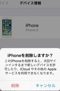 iCloudのデバイス削除について。 iPhone6から7に変えたのですが、6を下取りに出すのですが、iCloudと連携しているデバイスは消したほうがいいのでしょうか? あと、デバイスを消してしまうとi Cloudにある情報...