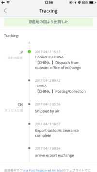 チャイナポストの追跡について詳しい方お願いします。 以前アリエクスプレスから商品を購入しました。 出品者は4月8日商品を発送したようで、そこから数日経って追跡ができるようになったので すが15日から止ま...