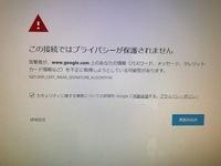 「この接続ではプライバシーが保護されません」 chromeをいつも通り起動し、様々な検索をしていたところ、突然「この接続ではプライバシーが保護されません」と表示され使用できなくなってしまいました。同じようなケースの知恵袋を拝見し下記全てを行いましたがダメでした。  ■ windows update で更新 ■ Wi-Fi 接続はしていない ■ IE(Internet Explorer...