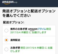 Amazonでこの表記が出たという事は、無料のお急ぎ便かお急ぎ便を選択したら明日中には届く、という解釈で合ってますか? そして、やはり無料と書いてあるからには無料のお急ぎ便を選択した方が安いのでしょうか。