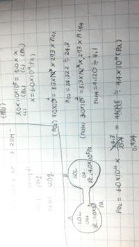 高校化学気体で質問聞いてほしいです。コックを開いた後の酸素の分圧を求める問題で私の解答は不正解でした、解答は体積を圧力にかけてもとめてます。私の解答の間違いを指摘してほしいです。お願いします!(>y< )