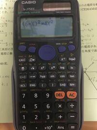 関数電卓でこういう、Xを入れた式だと答えがエラーになってしまいます。 どうやったらうまく計算できますか?