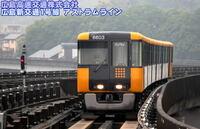 1.アストラムライン(Astramline)  アストラムラインは、広島市中心部~市の北西部とを接続するAGT路線として1994年8月20日に開業しました。 路線は中心部に位置する本通駅から広域公園前駅間の18.4kmまで、お...