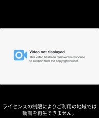 Twitterで動画が見れません。  「ライセンスの制限によりご利用の地域では動画を再生できません」と出てしまいます。この動画は日本では見れないということなのでしょうか?