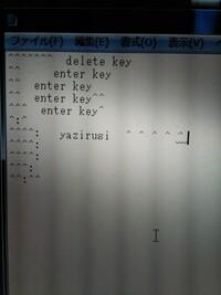 バックスペースキーなどが使えません。  レッツノートを使っています。  画像のように、デリートキーを押すと ニコニコマークみたいなのがひとつ、 エンターキーを押すと上記の記号が二つ 出ます。 矢印キ...