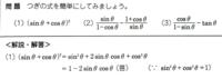 三角関数分野の想像を絶する難問です。 なぜ解説のように-2になるのか全く分かりません。教えてください