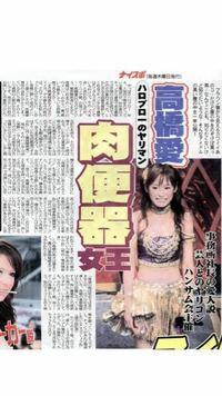 この記事、本物なんですか? 高橋愛  モーニング娘