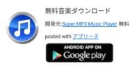 MP3ダウンロードアプリについて。   Androidスマホアプリで、YouTubeなどの動画から直接MP3に変換して保存出来るアプリを探しています。  以前は、確か「MP3 Music(?)」という無料ダウンロ ードアプリがあっ...