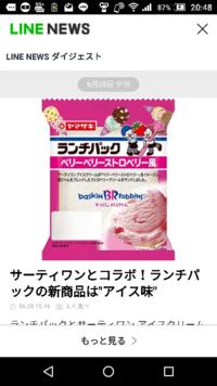 ランチパックとサーティワン アイスクリームがコラボレーション。「ランチパック(ベリーベリーストロベリー風)」が7月1日~9月30日の期間限定で販売されます。 いいね。どう思いますか?
