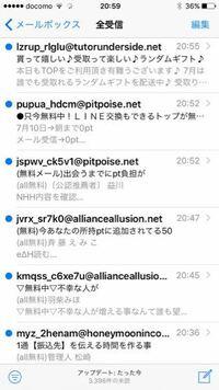 迷惑メールが凄い頻度で送られ てきて困ってます。  今日凄いメールが届いてるな と思って開いてみたら、  迷惑メールが数分おきに 届いてました。  特に最近メールアドレス等を 使ったということはしてません。 ...