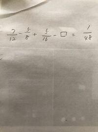 逆算で、四角を求める問題なのですが、計算の順番がわかりません。