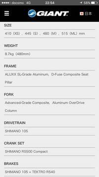 GIANTのCONTEND SL 1のブレーキについてです。 SHIMANO 105 + TEKTRO R540と表記されていました。(画像一番下)これは2つが混ざって作られているということでしょうか?それともフロントとリアで違うということで...