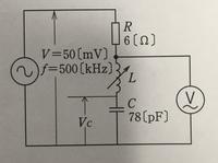 インダクタンスLを可変したら、電圧計が0を示した。   ①インダクタンスLはいくつか  ②回路の選択度Qはいくつか ③ Cの端子電圧Vcはいくつか  以上、よろしくお願いします。