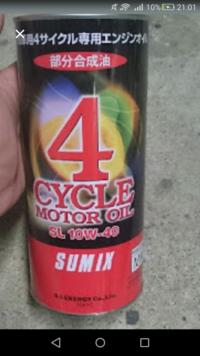 ホンダトゥデイのオイル交換をしようと思ってます。 トゥデイにスミックスの二輪専用4サイクルエンジンオイルは使えますか?専用のものがいいとは聞きますが、お譲りして頂ける方がいるので使い たいのですが⋯