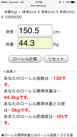 サイズ 計算 スリー