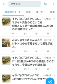 ジヤトコのCVT載ってる車は買わない方が良いの?