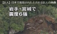 2008年に 岩手宮城 で起こった地震で、ヘリ中継にて偶然にも巨人の骨が写っていたと話題になった事がありますが、現地の岩手の人で実際に中継を見たり、骨を撤去したという業者の方がおられま したら本当だったのか教えて下さい。