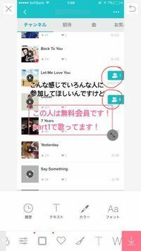 アプリ Sing! についての質問です! 外国の方と英語で話していたんですが 無料会員でも何個かアカウントをあたらしく 作成したら5個まで好きな曲をrecordingできると 言われました!  つまり好きな曲を提供して...