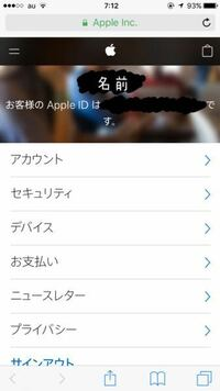 Apple music 定期購読 解約の仕方がわかりません。 バージョン ios 10.3.3   iTunesStoreとAppleStore→AppleIDをタップ→AppleIDを表示→管理  まで解約の仕方がかいてあるサイトの通りできたのですが  サイト通りですと →Apple Musicのメンバーシップをタップ とかいてありますが、わたしがやると  写真のページに移行されてしまいま...