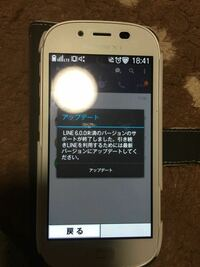 ドコモのらくらくフォンF-06Fを使用しています。 LINEのアップデート通知が来たのですが、添付画像の『アップデート』をタップしても『このサイトからはアプリケーションをダウンロードできません』のメッセージ...