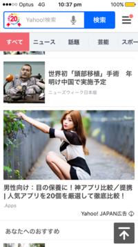 このYahoo Japan広告のモデルの女性の名前を教えて下さい。スマホのYahoo Newsで最近よく見る.Appsの神アプリの広告です。